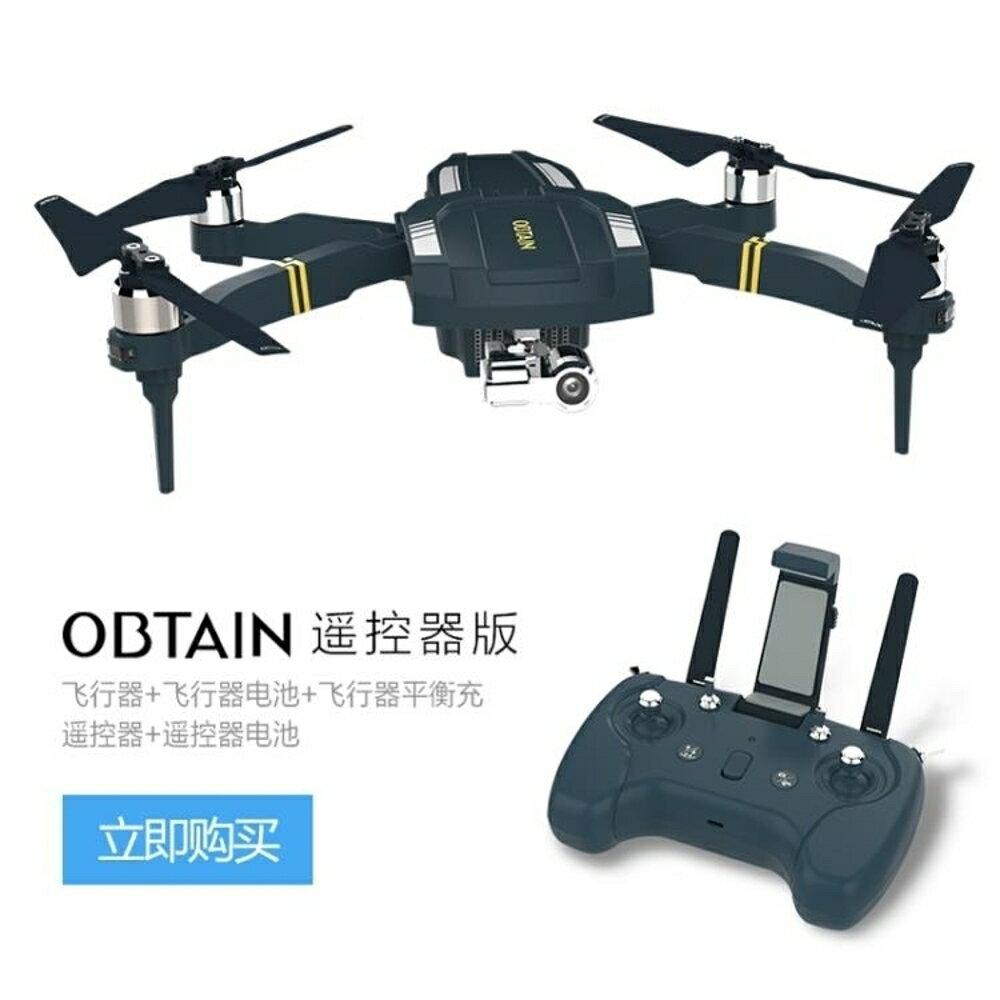 無人機 高清航拍機折疊無人機 高清航拍智慧自動返航遙控飛機玩具電動鏡頭飛行器 免運 DF
