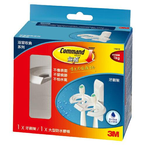 3M 17621B牙刷架衛浴防水收納