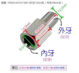 【尋寶趣】外牙10mm反  /  內牙08mm正 加高螺絲 轉換螺絲 後照鏡 轉接螺絲 延伸座 RAM-LM10Y-08H 0
