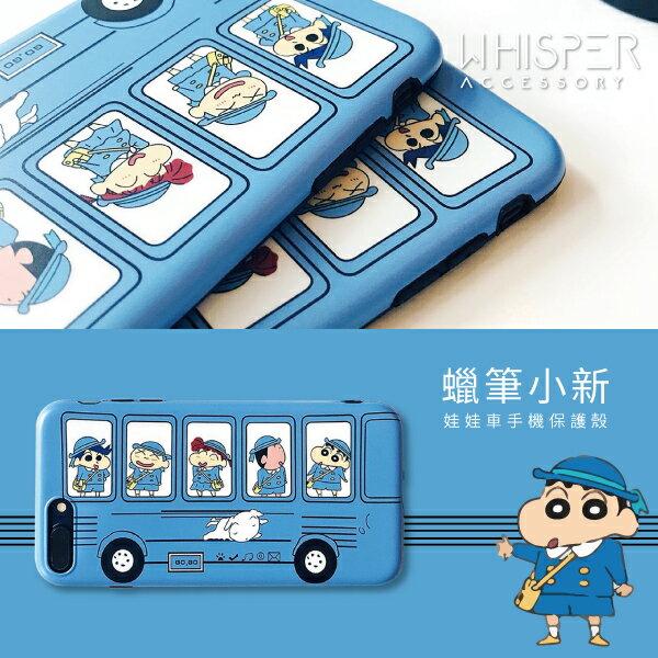 蠟筆小新娃娃車手機殼iPhone66S+6P6SP+I77+I8I8+X保護殼藍色小白風間妮妮阿呆正男制服