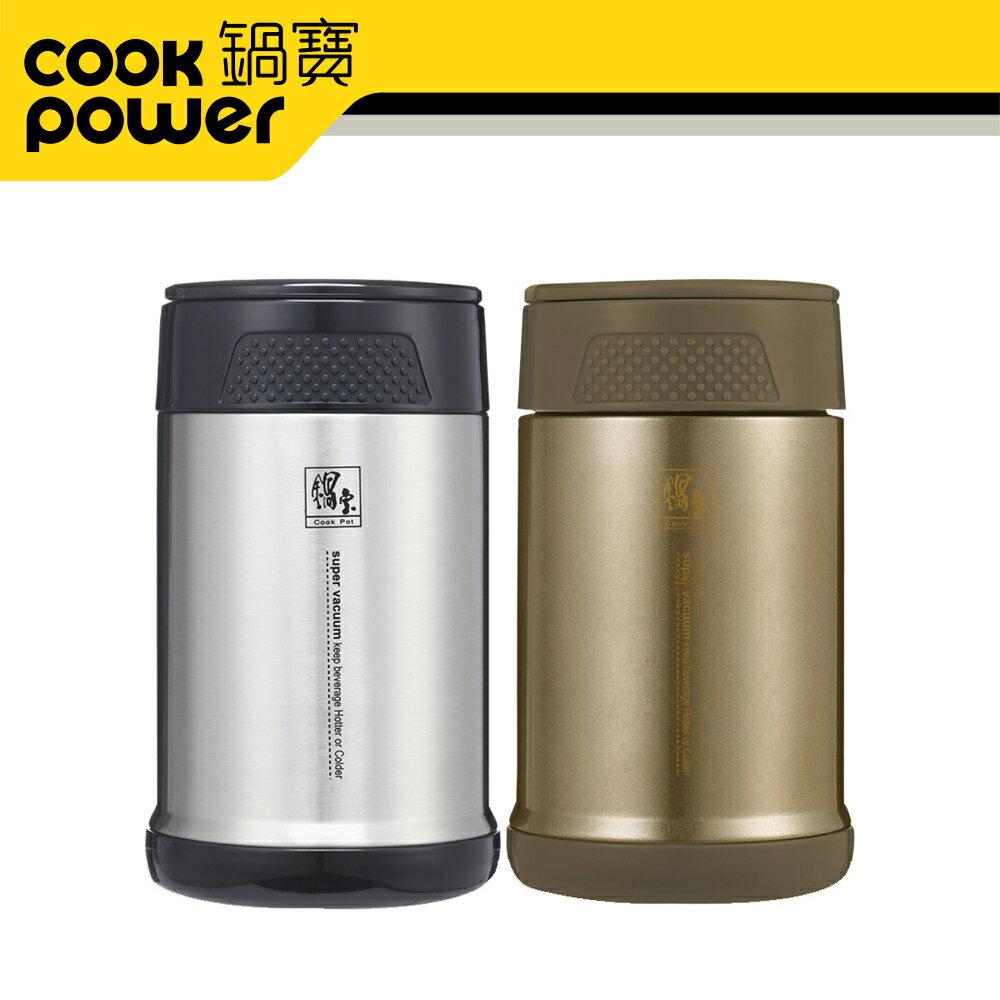鍋寶 304不鏽鋼超真空燜燒罐 530ml 二色任選