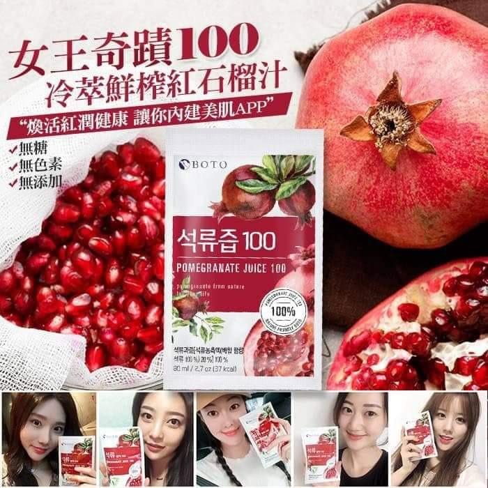 【預購】韓國BOTO 100% 紅石榴汁80ml 銀標頂級禮盒裝(30包)
