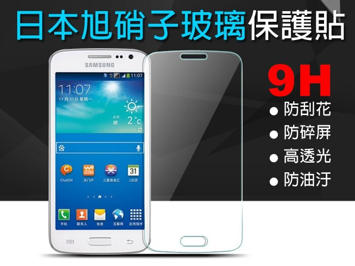 日本旭硝子玻璃 0.3mm/5.5吋 三星 A9/SAMSUNG Galaxy SM-A9000 鋼化玻璃保護貼/螢幕/高清晰/耐刮/抗磨/順暢度高/疏水疏油/TIS購物館