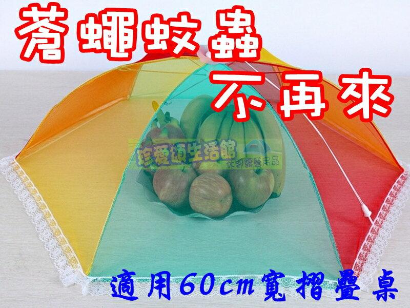 【珍愛頌】A129 七彩飯菜罩 大號 防蠅罩 食物罩 防蠅桌罩 餐桌罩 水果罩 餐具罩 桌蓋 防塵罩 露營 野餐 清境