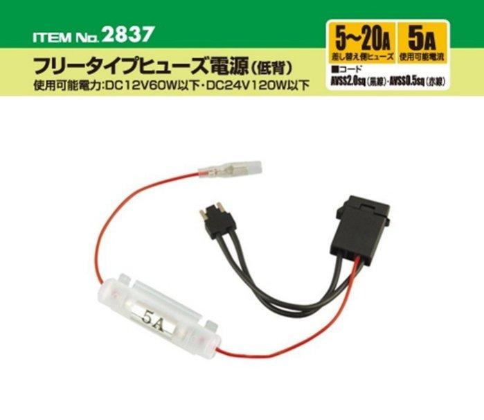 權世界@汽車用品 日本AMON 微(低背)型保險絲盒插式保險絲電源轉接器 保險絲座配線 2837