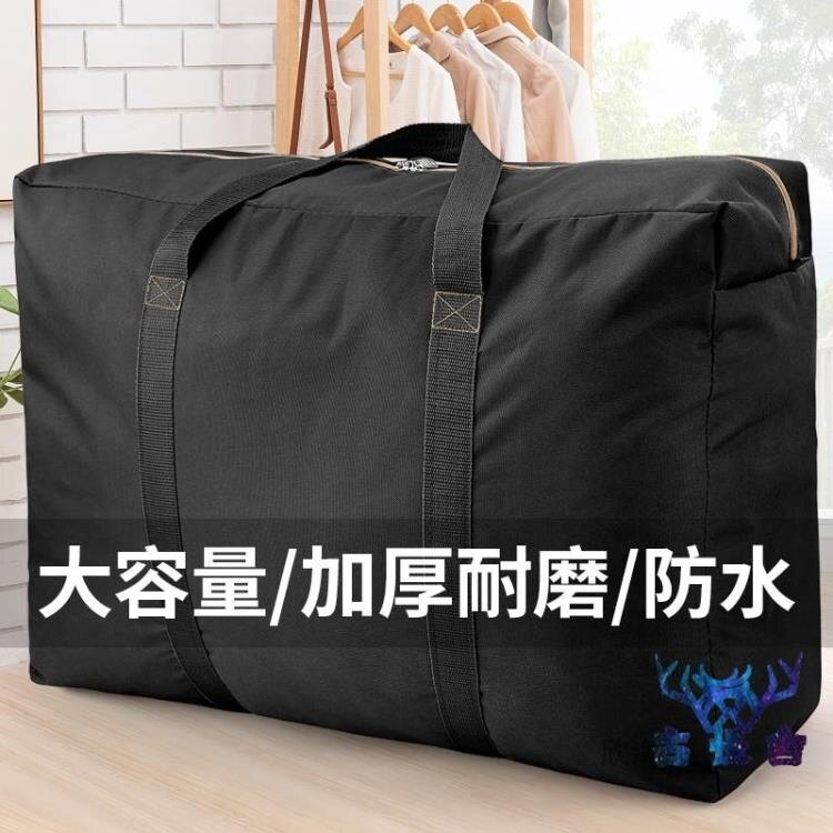 帆布收納袋行李袋搬家打包袋子牛津布加厚特大被子