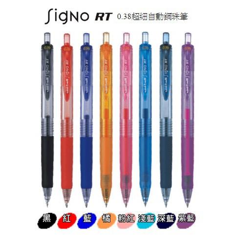 三菱uni-ball UMN-138 0.38超細自動鋼珠筆 0.38mm / UMR-83 鋼珠筆替芯