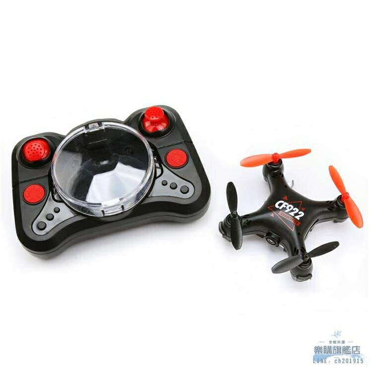 航拍空拍機 科技迷你無人機遙控飛機航拍飛行器直升機玩具小學生小型航模