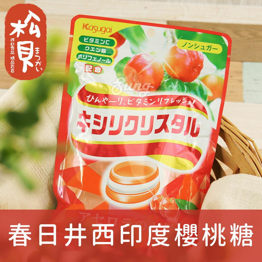 《松貝》春日井西印度櫻桃味糖67g【4901326130258】ca54