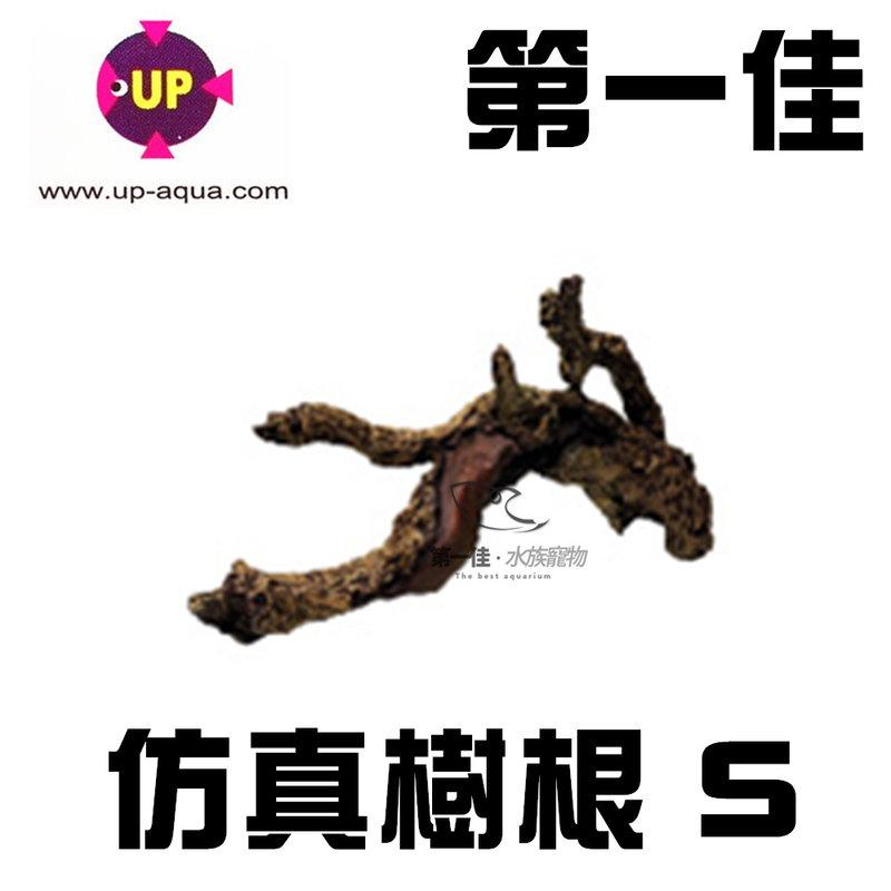 ^~第一佳 水族寵物^~ UP雅柏〔F~YS~308~S〕仿真樹根 海芙蓉 樹枝 超逼真造