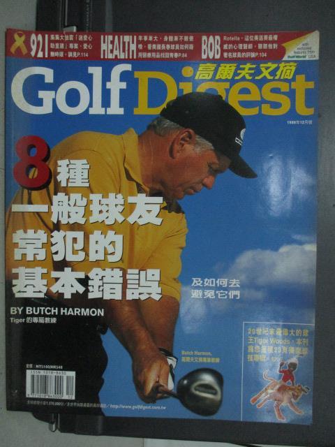 【書寶二手書T1/雜誌期刊_QEF】高爾夫文摘_1999/12_8種一班球友常犯的基本錯誤等