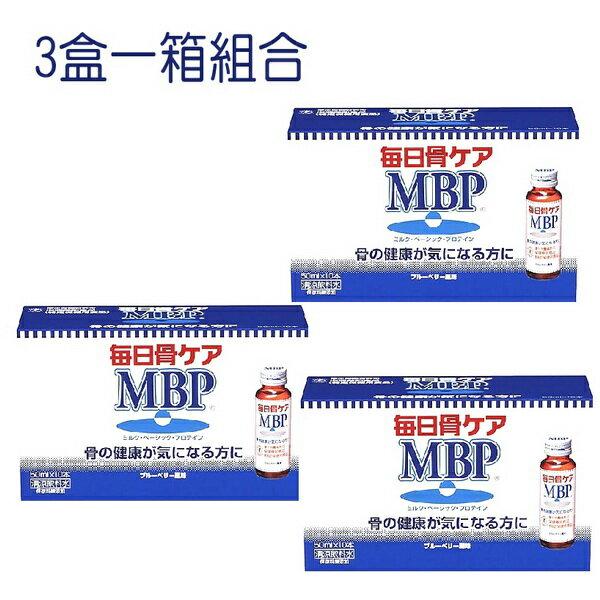 雪印 每日骨ケアMBP精華液(50ml×10入)×3盒(一箱)