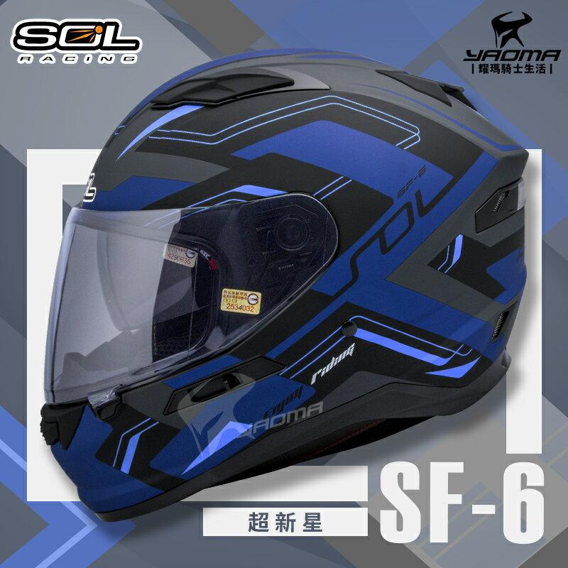 加贈好禮 SOL安全帽 SF-6 超新星 消光灰黑藍 內墨鏡 雙D扣 內襯全可拆 高防護 全罩帽 耀瑪騎士