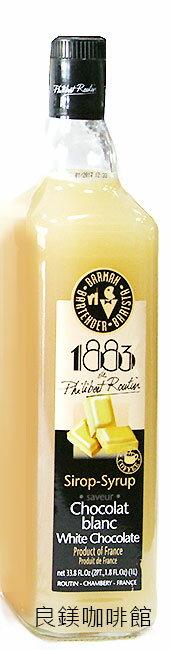 1883 糖漿系列-【白巧克力】,法國原裝進口【良鎂咖啡精品館】