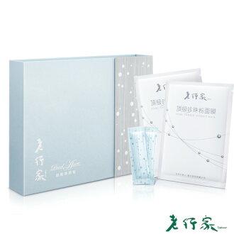【老行家】珍珠美白禮盒(珍珠粉三十包+ 珍珠粉面膜五片)