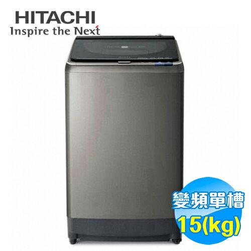 <br/><br/>  日立 HITACHI 15公斤 變頻 自動槽洗淨 洗衣機 SF150XWV 【送標準安裝】<br/><br/>
