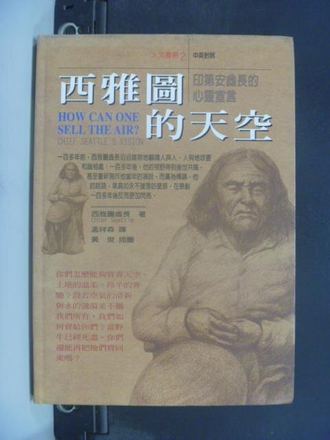 【書寶二手書T4/翻譯小說_JKO】西雅圖的天空-印第安酋長的心靈宣言_孟祥森