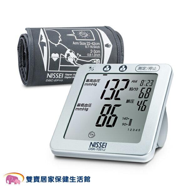NISSEI 日本精密 手臂式電子血壓計 DSK1051J DSK-1051J