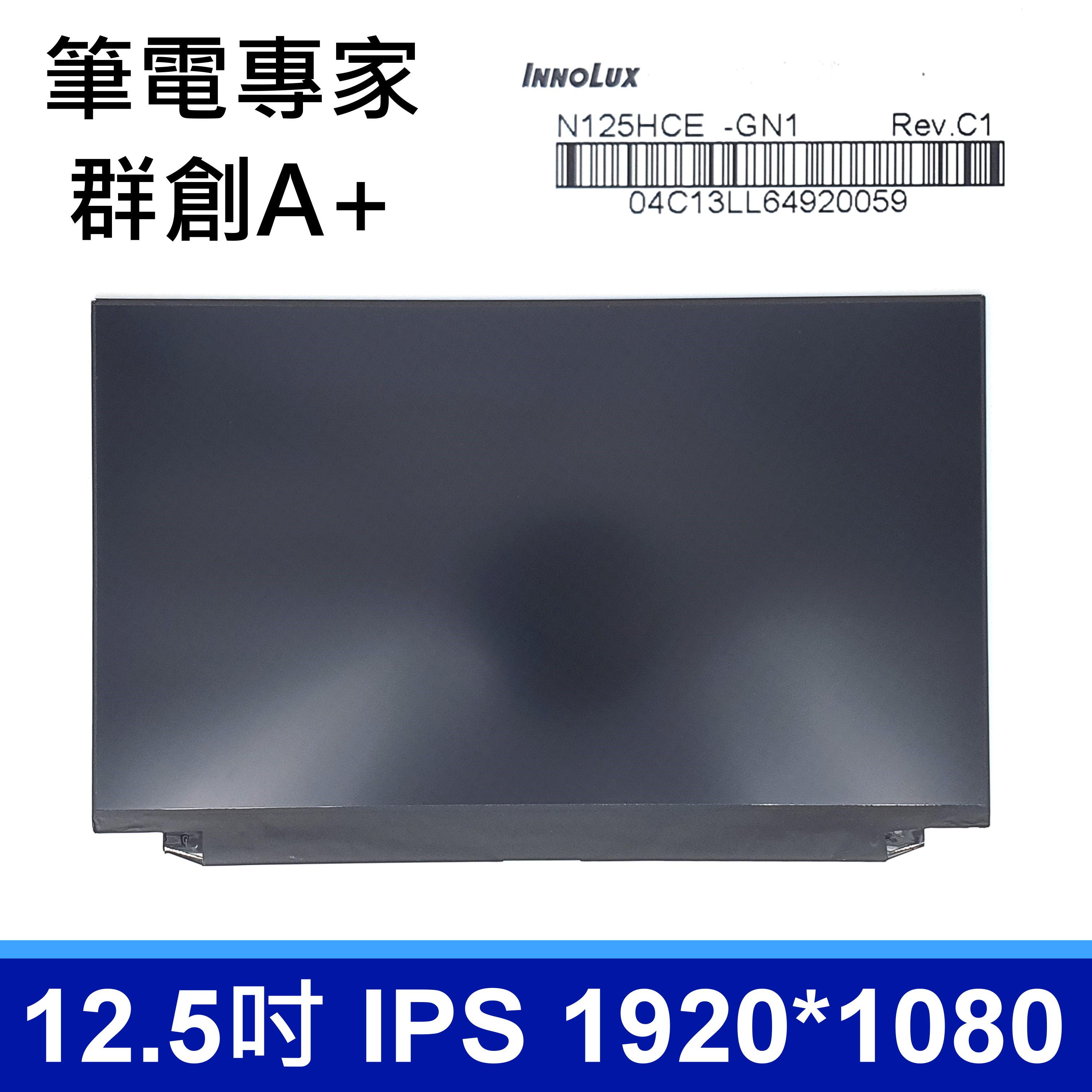 全新 12.5 吋 FHD IPS 筆電面板 N125HCE-GN1 液晶螢幕 更換維修 LENOVO X260 X270 FRU: 00NY418