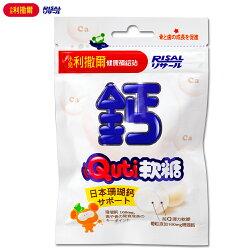 【麗嬰房】小兒利撒爾 Quti軟糖 (日本珊瑚鈣)