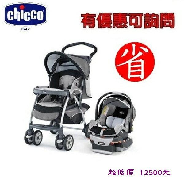 *美馨兒*義大利 Chicco DUO CT0.2多功能手推車+KeyFit提籃汽座(雅白黑) 12500(來電另有優惠