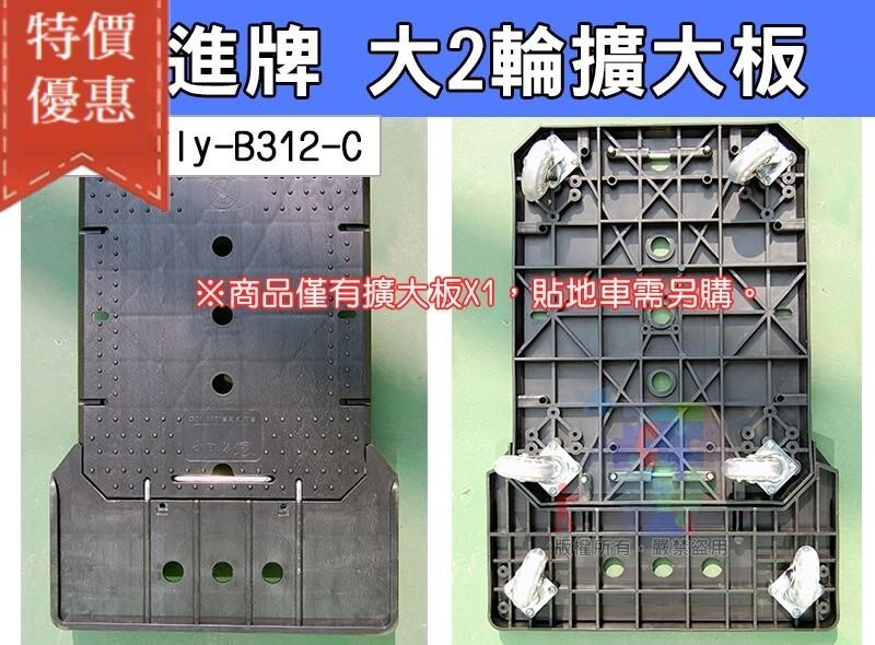 【尋寶趣】大2輪擴大板 連接貼地車可承重280KG PVC軸承輪 烏龜車 拖板車 棧板車 手推車 Tly-B312-C