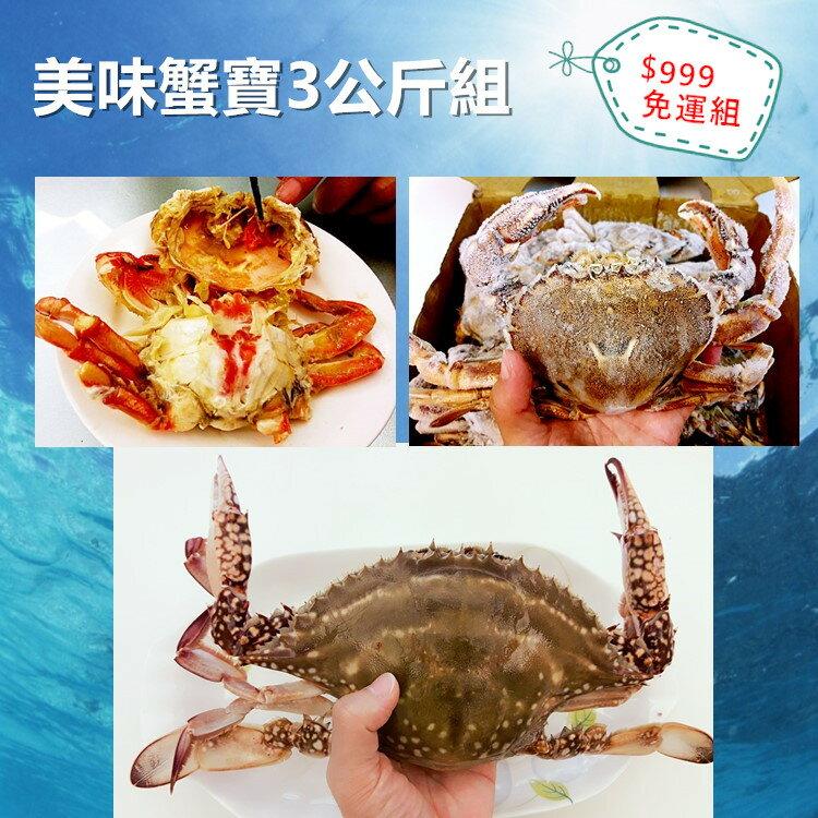 【雞籠好魚】★ 免運!! ★ 美味蟹寶組(共3公斤組)★大金門蟹+黃金公母蟹★