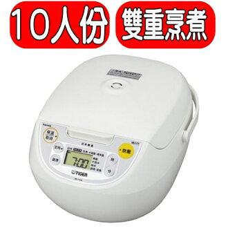 《特促可議價》虎牌【JBV-S18R】10人份微電腦炊飯電子鍋
