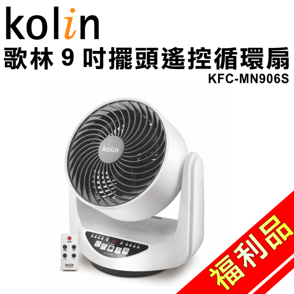 (福利品)【歌林】9吋3D擺頭遙控循環扇KFC-MN906S 保固免運-隆美家電