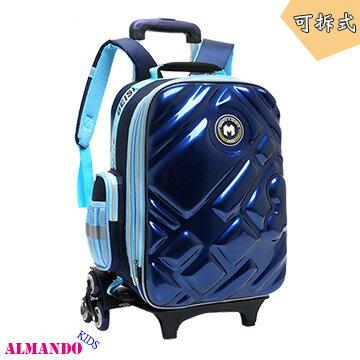 [ALMANDO-KIDS] 3D立體硬殼6輪拉桿後背兩用書包 亮殼 可拆卸 帶輪 休閒背包