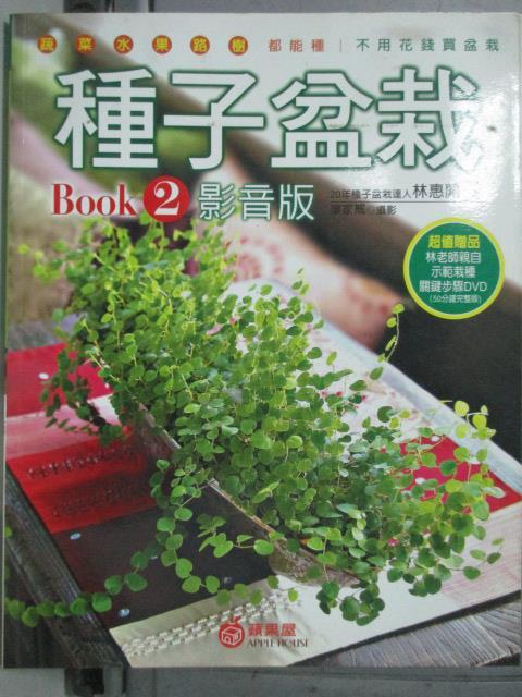 【書寶二手書T2/園藝_YBE】種子盆栽Book2影音版_林惠蘭_附光碟