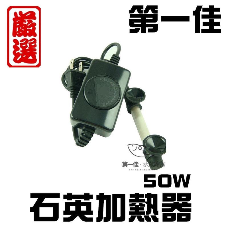 [第一佳 水族寵物] 顯示型防爆加溫器 50W(13cm) 控溫器加熱器 第一佳水族寵物嚴選