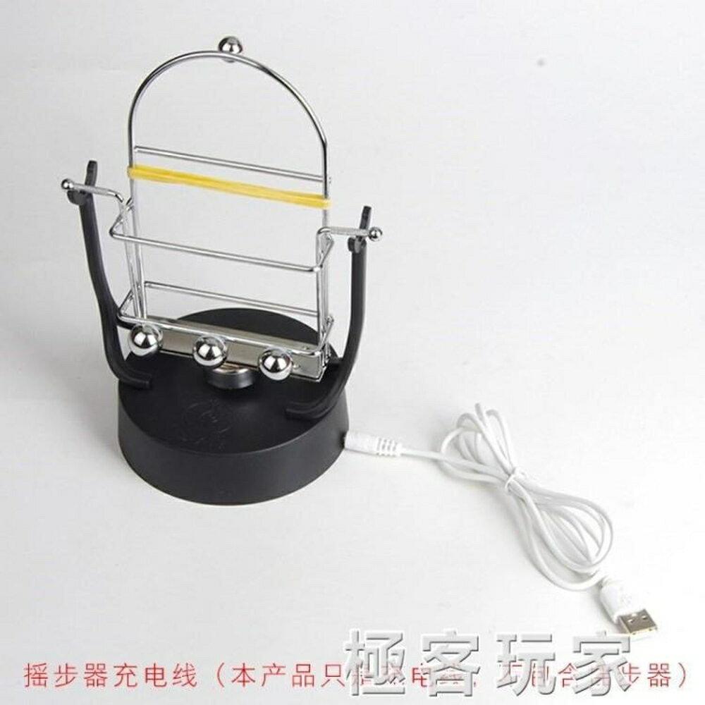 搖步器 搖步器搖計步數搖步神器運動充電線手機自動 極客玩家