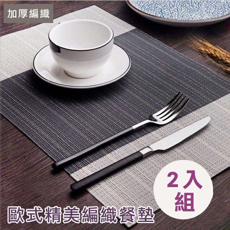 歐式精美編織餐墊 桌墊 桌布 隔熱墊(2片入)
