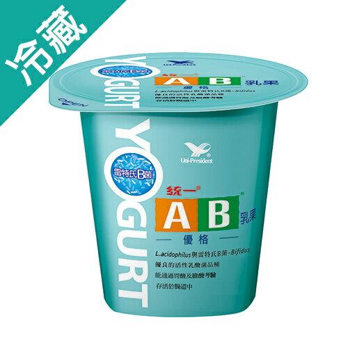 統一AB乳果100g*3入【愛買冷藏】
