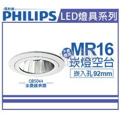 PHILIPS飛利浦 QBS044 全裬鏡表面 MR16 白 9.2cm 崁燈空台 _ PH430219