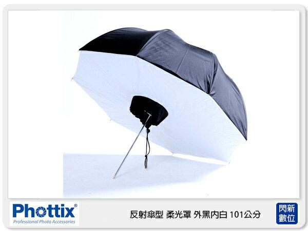 Phottix 反射傘型柔光罩 外黑內白 101公分 85390 (公司貨)