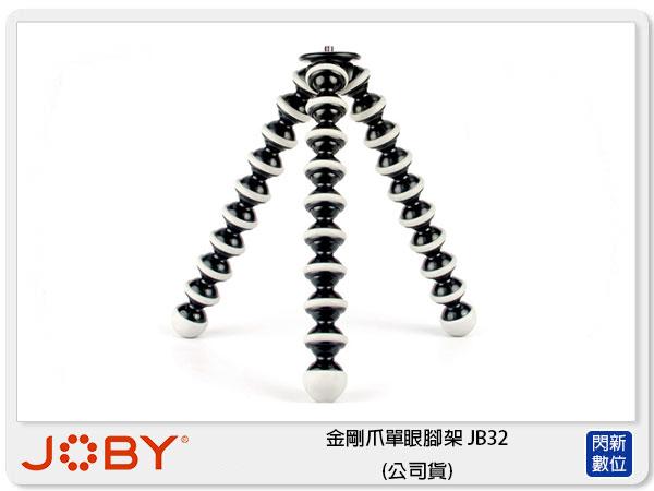 【免運費】JOBY金剛爪單眼腳架JB32(公司貨)