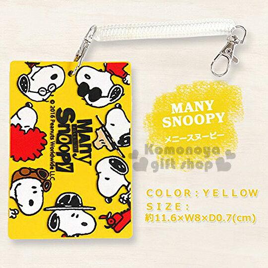 〔小禮堂〕 史努比 彈簧票卡夾《黃.大臉》