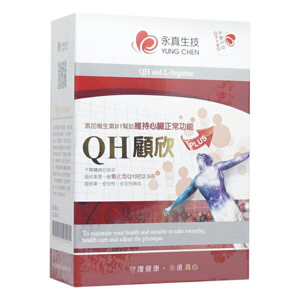 永真生技- QH顧欣 (維生素B1) / 30粒膠囊 / Q10升級版