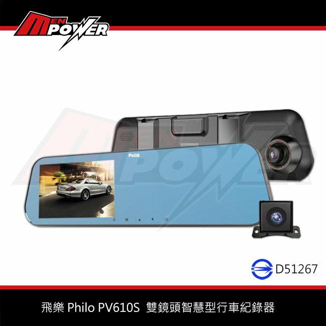 【禾笙科技】免運 +送16GC10記憶卡 飛樂 PV610S 雙鏡頭智慧型行車紀錄器/ADAS 安全預警/前後1080P