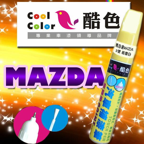^( 品^)馬自達MAZDA 車色 ,噴大師汽車補漆筆,全系列超過700種顏色, 冷烤漆