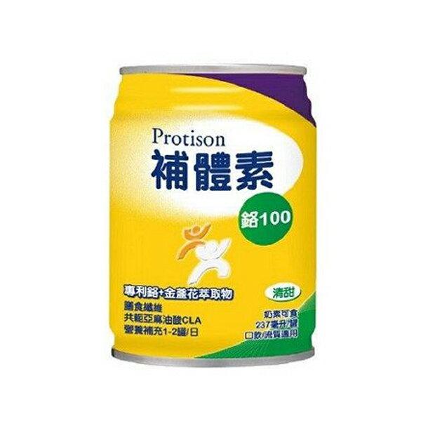 補體素 鉻100 (清甜) 237mLX12罐 (糖尿病專用) 專品藥局【2010515】