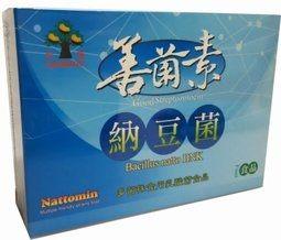 【6盒特價4080元】倉豐善菌素(納豆菌)48包盒