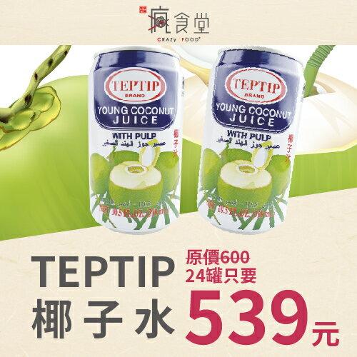 泰國 TEPTIP 椰子水 (310ml-24入裝) 【箱購團BUY】【24入團購組】