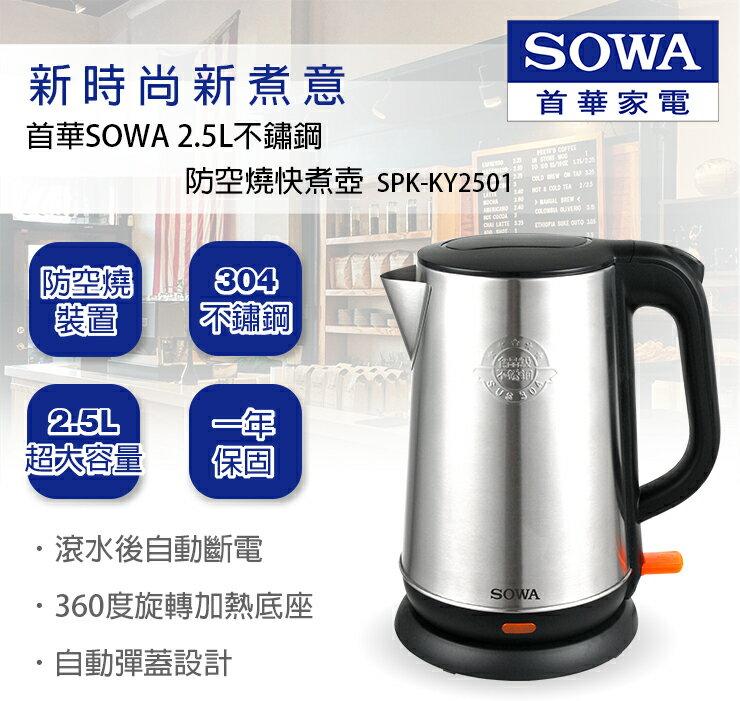 SOWA首華2.5L不鏽鋼快煮壺 SPK-KY2501