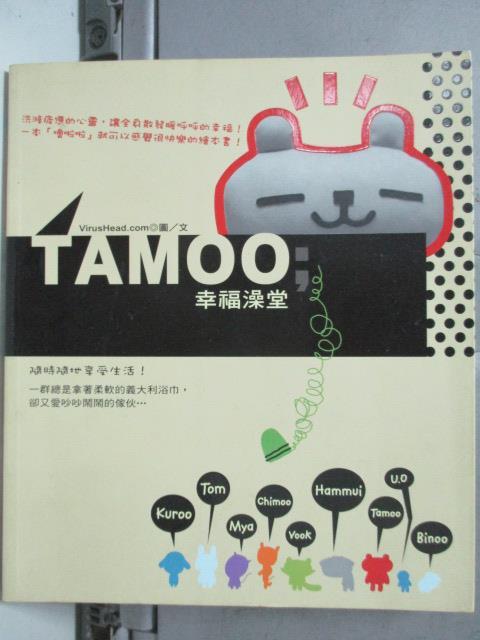 【書寶二手書T4/漫畫書_HJW】TAMOO-幸福澡堂