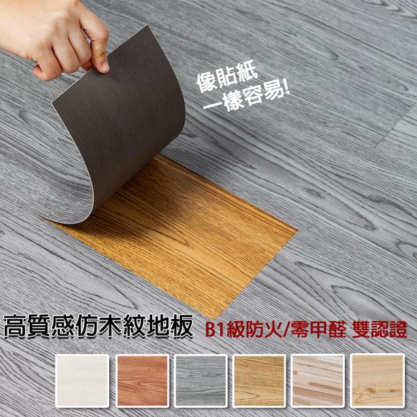 地板貼木紋地貼PVC地板阻燃防水耐磨地貼壁貼DIY裝修單片裝