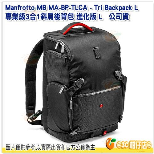 可分期 免運 曼富圖 Manfrotto MB MA-BP-TLCA Tri Backpack L 專業級3合1斜肩後背包 進化版 L 正成公司貨 相機包 攝影包 後背 Tri