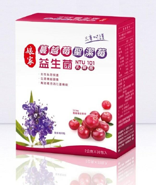 娘家蔓越莓聖潔莓益生菌30包/盒